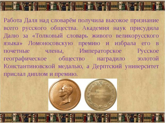 * Работа Даля над словарём получила высокое признание всего русского общества...