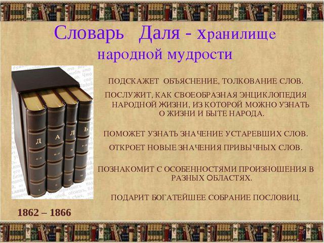 * Словарь Даля - хранилище народной мудрости ПОДСКАЖЕТ ОБЪЯСНЕНИЕ, ТОЛКОВАНИЕ...