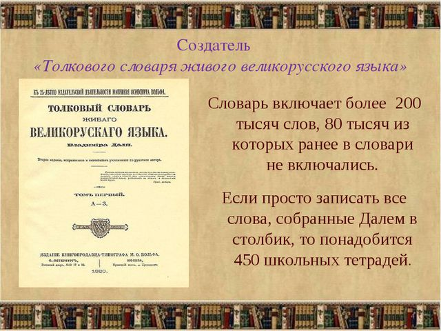 * Создатель «Толкового словаря живого великорусского языка» Словарь включает...