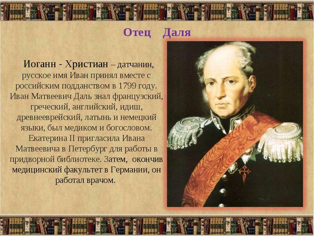 Отец Даля Иоганн - Христиан – датчанин, русское имя Иван принял вместе с росс...