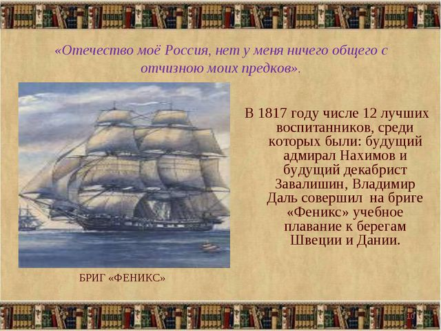 * «Отечество моё Россия, нет у меня ничего общего с отчизною моих предков». В...