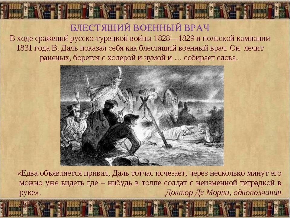 * БЛЕСТЯЩИЙ ВОЕННЫЙ ВРАЧ В ходе сражений русско-турецкой войны 1828—1829 и по...