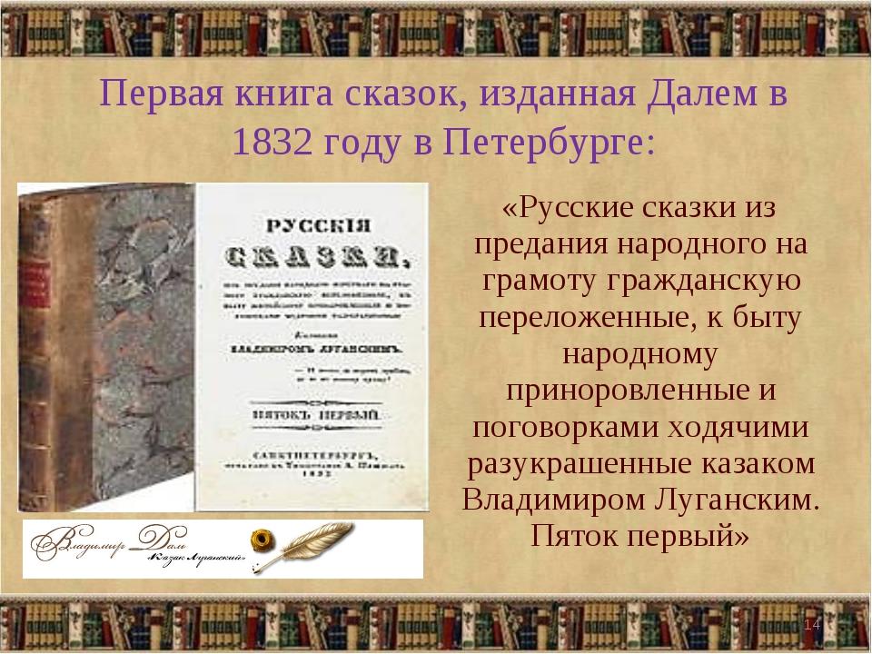 * Первая книга сказок, изданная Далем в 1832 году в Петербурге: «Русские сказ...