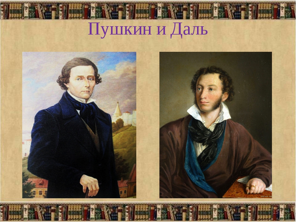 Пушкин и Даль *
