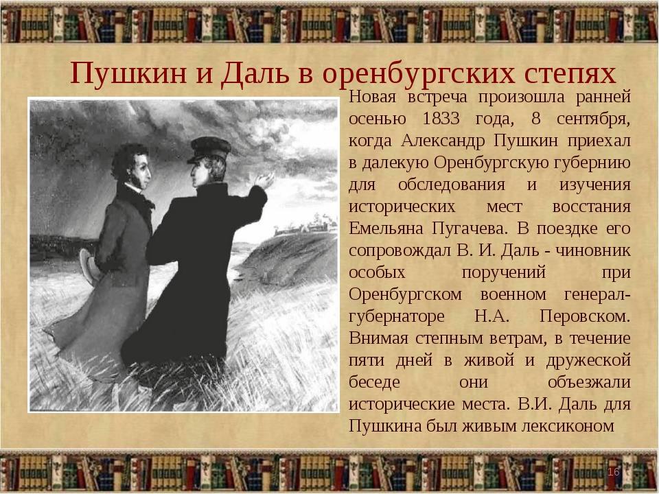Пушкин и Даль в оренбургских степях * Новая встреча произошла ранней осенью 1...