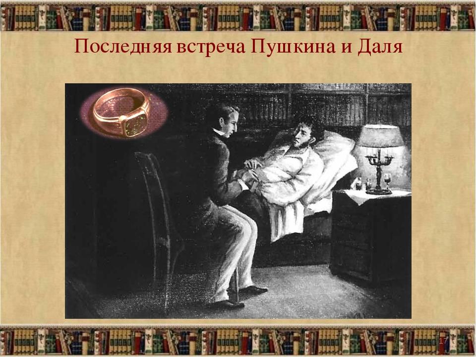 Последняя встреча Пушкина и Даля *