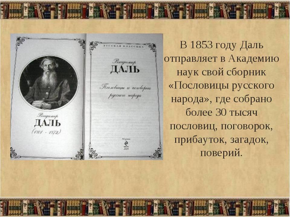 * В 1853 году Даль отправляет в Академию наук свой сборник «Пословицы русског...