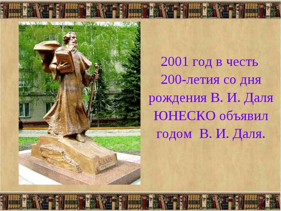 2001 год в честь 200-летия со дня рождения В. И. Даля ЮНЕСКО объявил годом В....