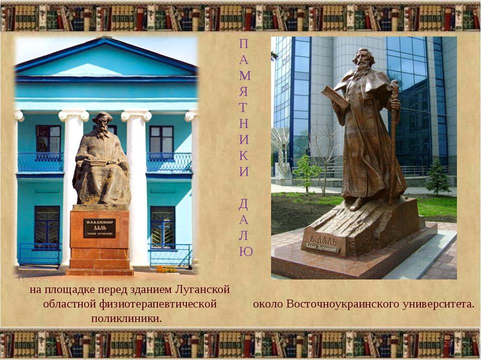 * на площадке перед зданием Луганской областной физиотерапевтической поликлин...