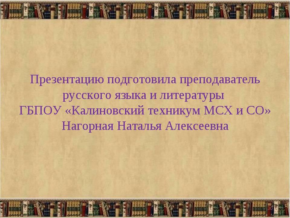 Презентацию подготовила преподаватель русского языка и литературы ГБПОУ «Кал...