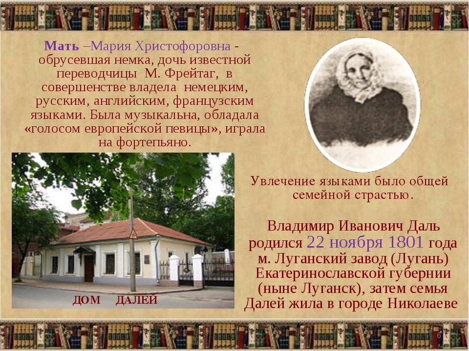 * Увлечение языками было общей семейной страстью. Владимир Иванович Даль роди...
