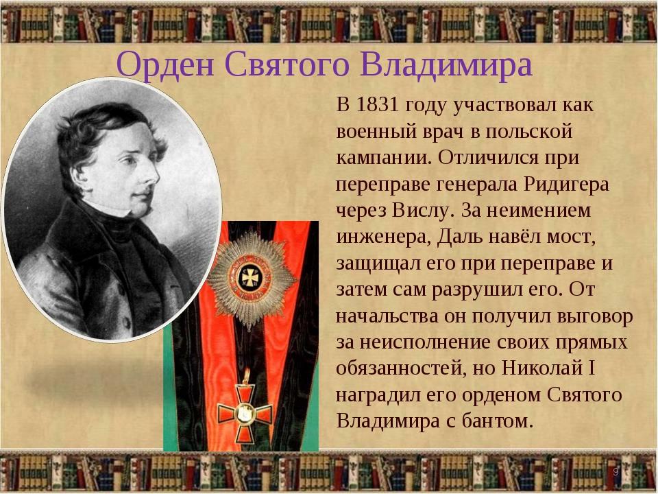 Орден Святого Владимира В 1831 году участвовал как военный врач в польской ка...