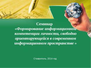 Семинар   «Формирование информационной компетенции личности, свободно ориенти