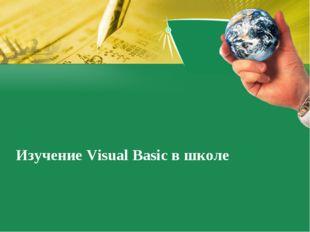 Изучение Visual Basic в школе