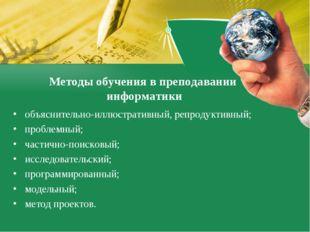 Методы обучения в преподавании  информатики  объяснительно-иллюстративный, р