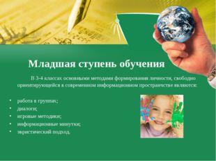 Младшая ступень обучения В 3-4 классах основными методами формирования лич