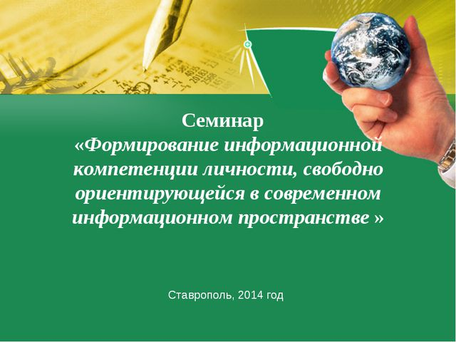 Семинар   «Формирование информационной компетенции личности, свободно ориенти...