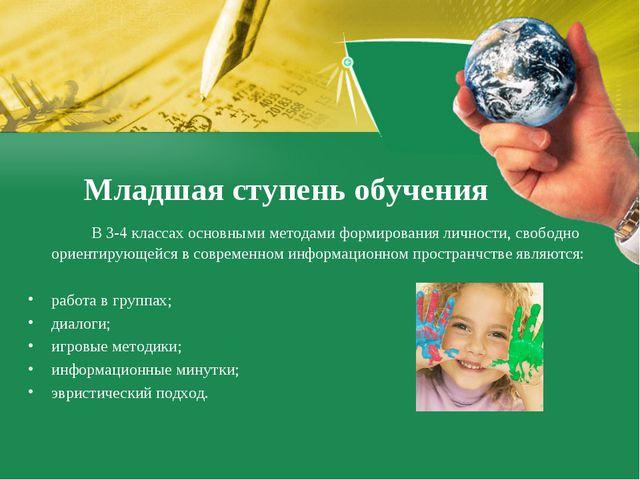Младшая ступень обучения В 3-4 классах основными методами формирования лич...