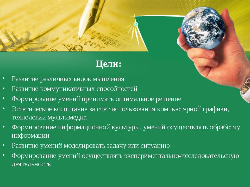 Цели: Развитие различных видов мышления Развитие коммуникативных способност...