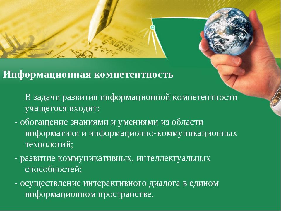 Информационная компетентность В задачи развития информационной компетентнос...