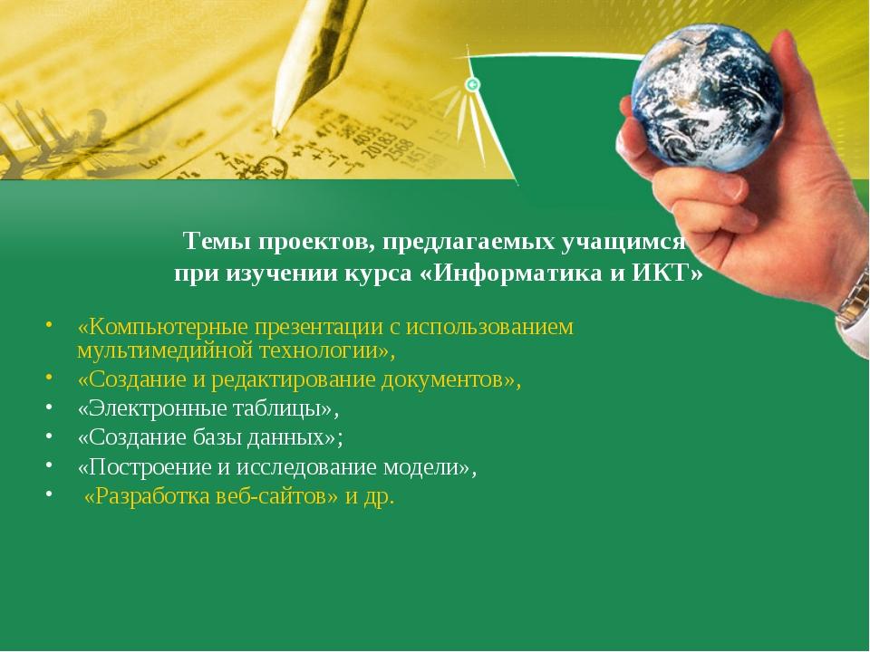Темы проектов, предлагаемых учащимся  при изучении курса «Информатика и ИКТ»...