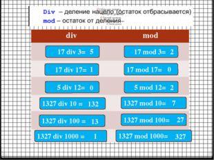 "Коконова Е.В. ""Школа 39.г.Рязань. 17 div 3= 5 17 mod 3= 2 17 div 17= 1 17 mod"