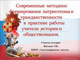 Учитель истории Ямченко Т.В. МБОУ «Александровская школа»»