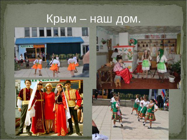Крым – наш дом.
