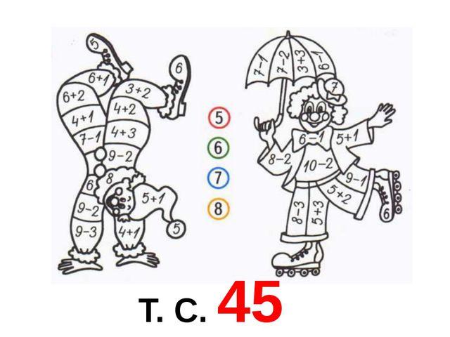 Т. С. 45