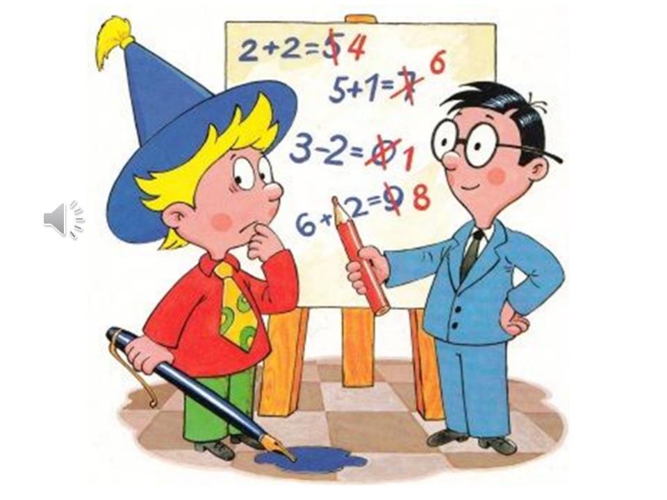 Рисунок на тему математика