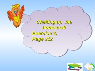 Cheking up the home task Exercise 3, Page 212 Ашық сабақтар