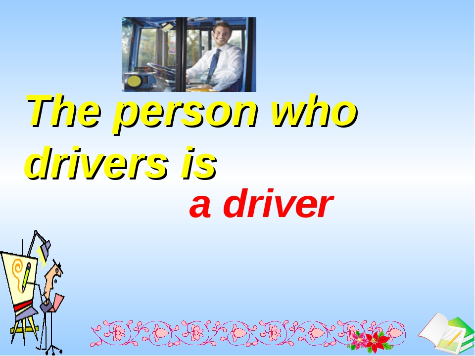 The person who drivers is  a driver Ашық сабақтар