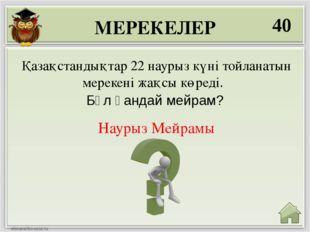 МЕРЕКЕЛЕР 40 Наурыз Мейрамы Қазақстандықтар 22 наурыз күні тойланатын мерекен