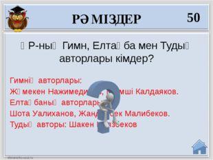 Гимнің авторлары: Жүмекен Нажимединов, Шәмші Калдаяков. Елтаңбаның авторлары: