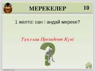 МЕРЕКЕЛЕР 10 Тұңғыш Президент Күні 1 желтоқсан қандай мереке?