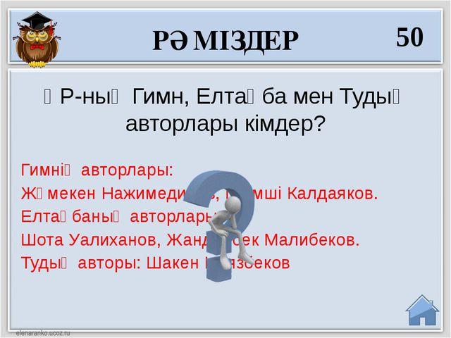 Гимнің авторлары: Жүмекен Нажимединов, Шәмші Калдаяков. Елтаңбаның авторлары:...