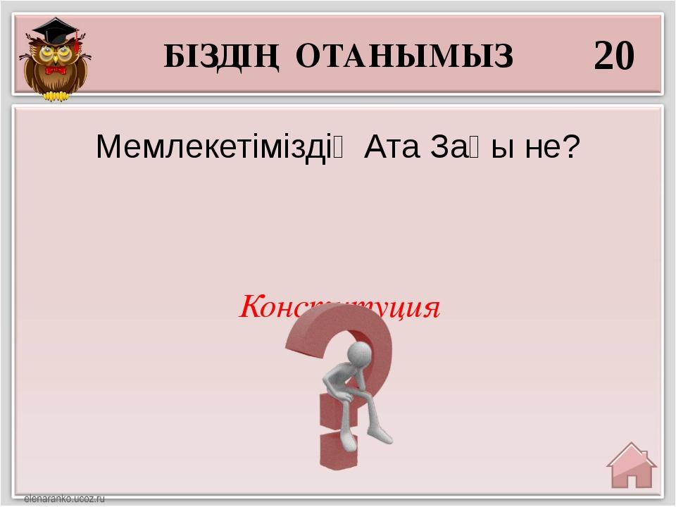 БІЗДІҢ ОТАНЫМЫЗ 20 Конституция Мемлекетіміздің Ата Заңы не?