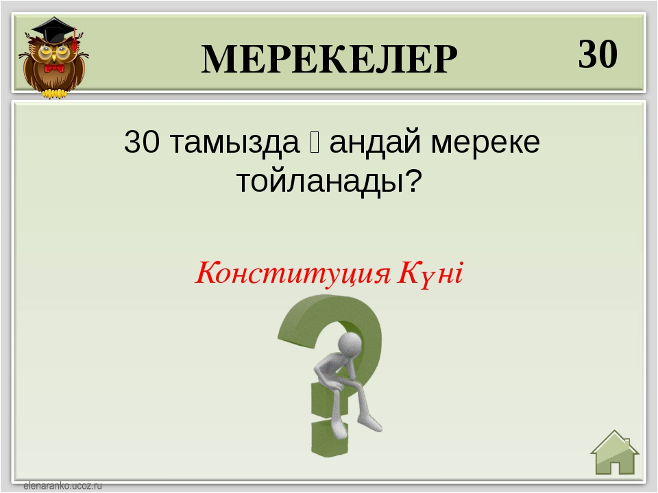 МЕРЕКЕЛЕР 30 Конституция Күні 30 тамызда қандай мереке тойланады?