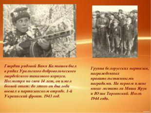 Гвардии рядовой Ваня Камышев был в рядах Уральского добровольческого гвардейс