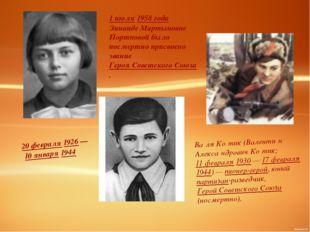 1 июля 1958 года Зинаиде Мартыновне Портновой было посмертно присвоено звание