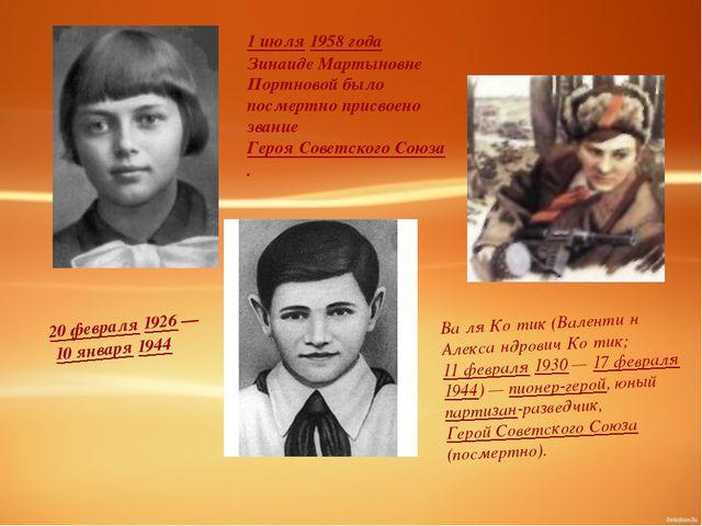1 июля 1958 года Зинаиде Мартыновне Портновой было посмертно присвоено звание...