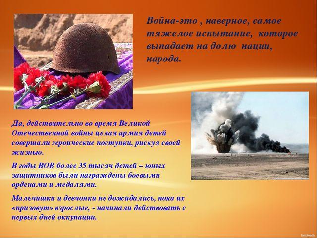 Да, действительно во время Великой Отечественной войны целая армия детей сове...