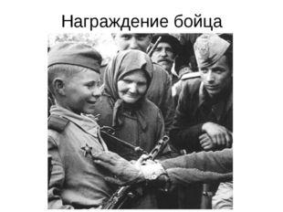 Награждение бойца