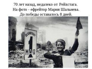 70 лет назад, недалеко от Рейхстага. На фото - ефрейтор Мария Шальнева. До по