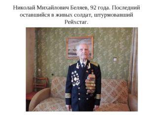 Николай Михайлович Беляев, 92 года. Последний оставшийся в живых солдат, штур