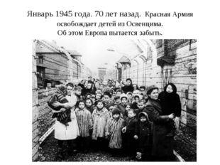 Январь 1945 года. 70 лет назад. Красная Армия освобождает детей из Освенцима.