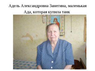 Адель Александровна Занегина, маленькая Ада, которая купила танк