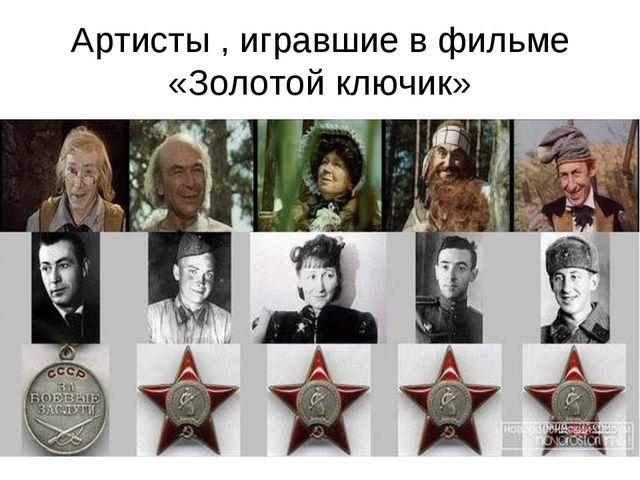 Артисты , игравшие в фильме «Золотой ключик»