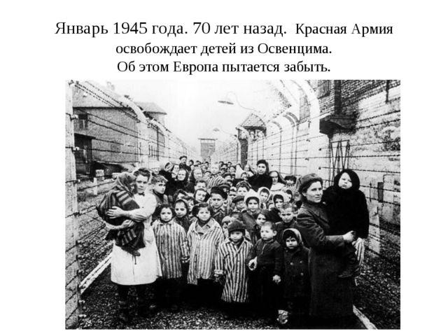 Январь 1945 года. 70 лет назад. Красная Армия освобождает детей из Освенцима....
