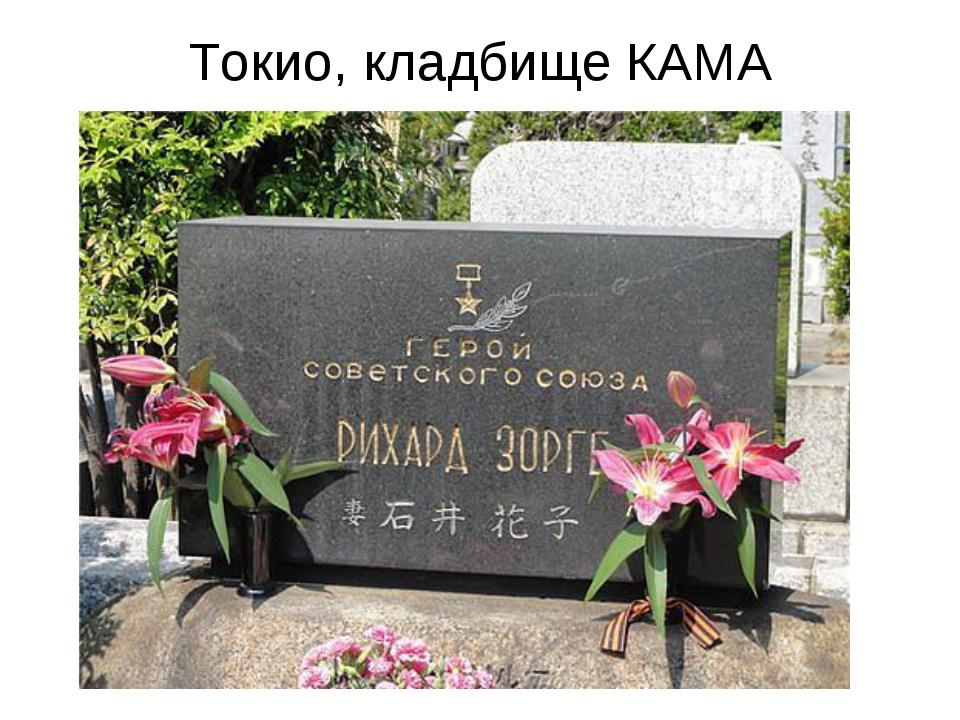 Токио, кладбище КАМА